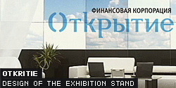 Bank exhibition stand design. Designer Timur Abdulov